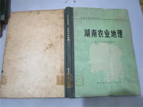 湖南农业地理
