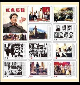 【全新扑克牌】《红色的历程(遵义会议、井冈山等重大事件)》珍藏版扑克牌 印刷精美