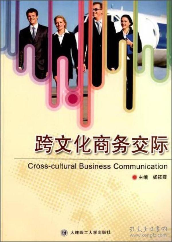 跨文化商务交际/新世纪高等教育英语类课程规划教材