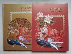 台湾邮票年册 -- 2013(包含邮票+小全张)