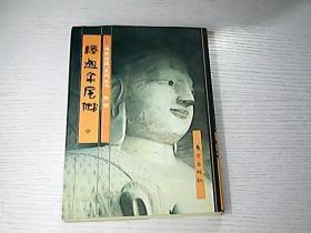 佛教画藏——释迦牟尼佛(中)