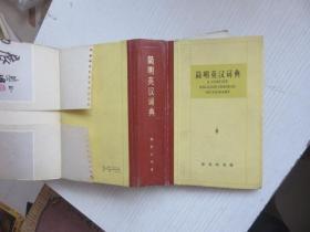 简明英汉词典 硬精装 36开 有包装