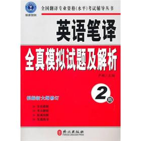 英语笔译全真模拟试题及解析(2级)