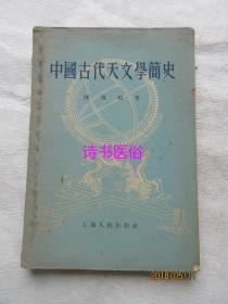 中国古代天文学简史——陈遵妫著