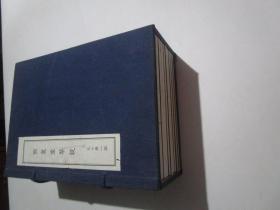 1998年线装本:西麓堂琴统【1函全10册】