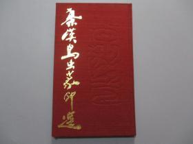 秦汉鸟虫篆印选【精装本】