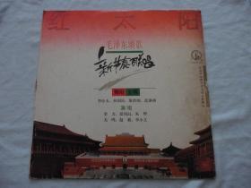 红太阳。毛泽东颂歌。黑胶木大唱片。李玲玉,孙国庆,屠洪刚,范琳琳主唱