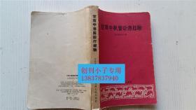 甘肃中兽医诊疗经验 甘肃省畜牧厅主编 甘肃人民出版社
