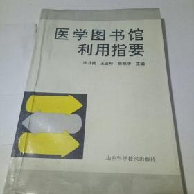 医学图书馆利用指南  一版一印只印4800册