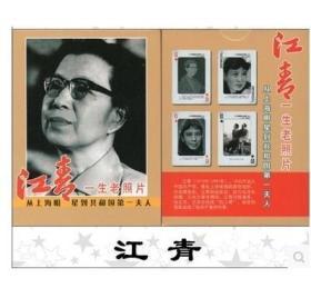 【全新扑克牌】《江青的一生——江青照片全集》珍藏版扑克牌 印刷精美