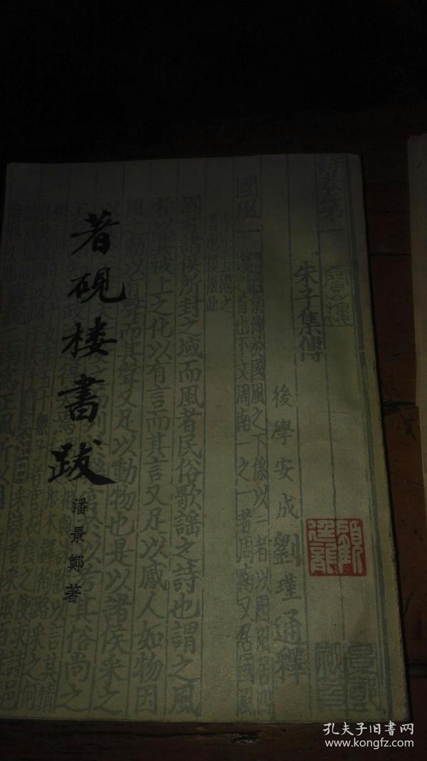 著名版本目录学家顾廷龙藏书印章内有顾廷龙先生批校四张