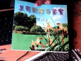 兰花栽培与鉴赏          Q4
