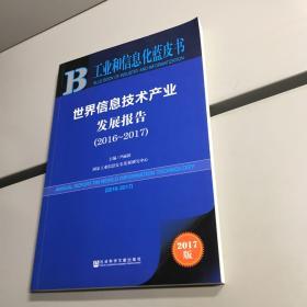 皮书系列·工业和信息化蓝皮书:世界信息技术产业发展报告(2016-2017)【一版一印 正版现货   实图拍摄 看图下单】