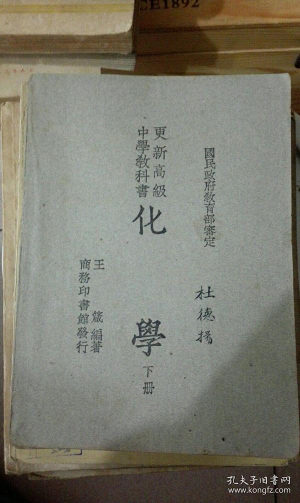 中华民国三十五年 化学 下册