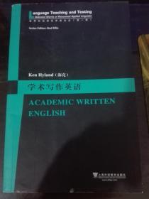 学术写作英语--世界知名语言学家论丛(第一辑)【英文版】