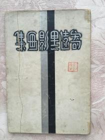 1934年初版畫冊《寄遠黑影畫集》一頁一圖,精彩民國畫風,心境秒回民國。