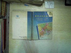 广东省政区图册