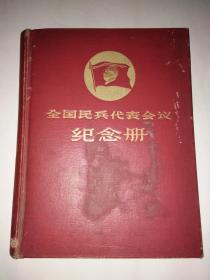 全国民兵代表会议纪念册