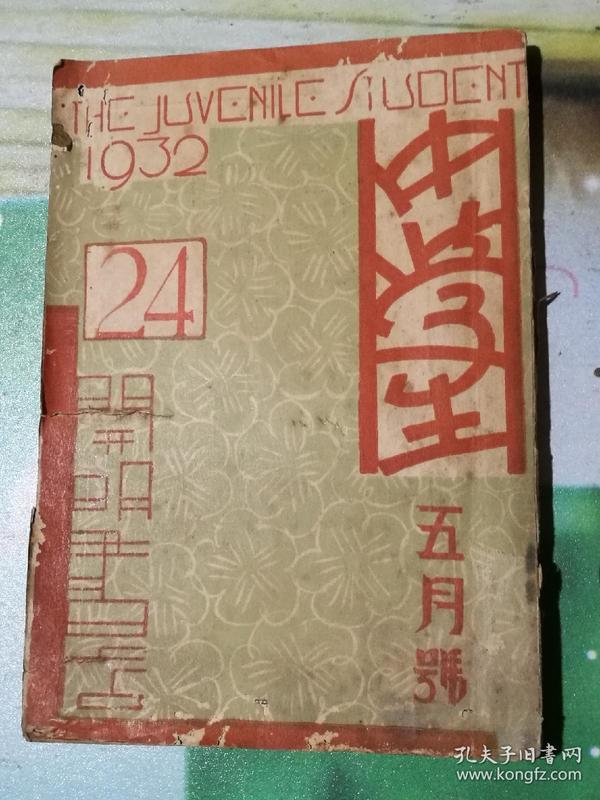 民国期刊——中学生(1932年第五期,总24期)