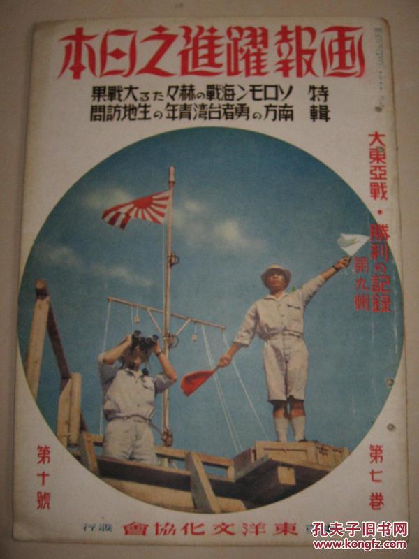 日本侵华罪证 1942年10月《画报跃进之日本》满洲建国十周年纪念庆典 台湾高山族 满洲国军