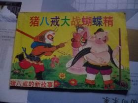猪八戒大战蝴蝶精
