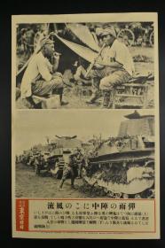 侵华史料 《枪林弹雨的阵地中的风雅》 东京日日写真特报 新闻宣传页老照片 东京日日新闻社发行 1937年9月29日 两图为休战阶段,日本士兵的状态。