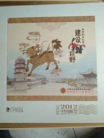 2012中国邮票年册