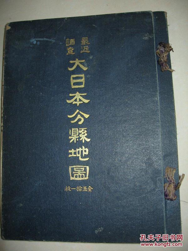 民国老地图 硬面精装 1918年《最近调查大日本分县地图》(包括台湾,朝鲜)