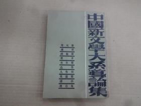 中国新文学大系导论集 (重印本)