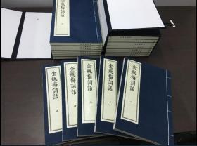 金瓶梅词话(全2函20册,16开宣纸线装) 大安本