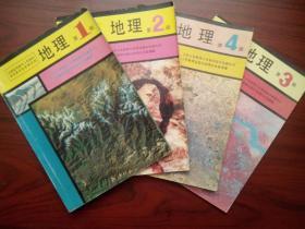 初中地理全套4本,初中地理第1至4册,初中地理1993-1995年第1,2版