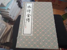 水浒全传  1函10册全   宣纸精印  品相极好