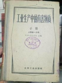 《工业生产中的有害物质手册 上卷第一分册》