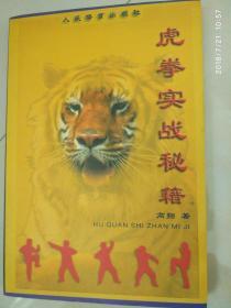虎拳实战秘籍 高翔著  人民体育出版社  2004年 9品