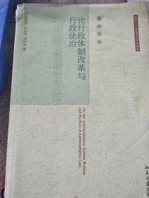 特价!宪政论丛:论行政体制改革与行政法治9787301149522