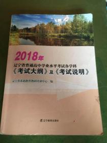 2018年辽宁省普通高中学业水平考试各学科  《考试大纲》及《考试说明》