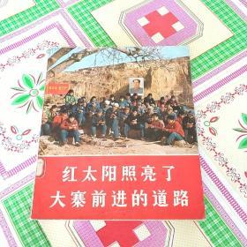 文革精品画册,红太阳照亮了大寨前进的道路