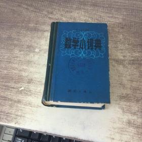 数学小词典