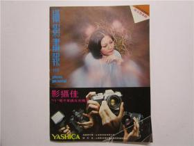 摄影画报 1978年第159期(香港摄影画报社编辑出版)