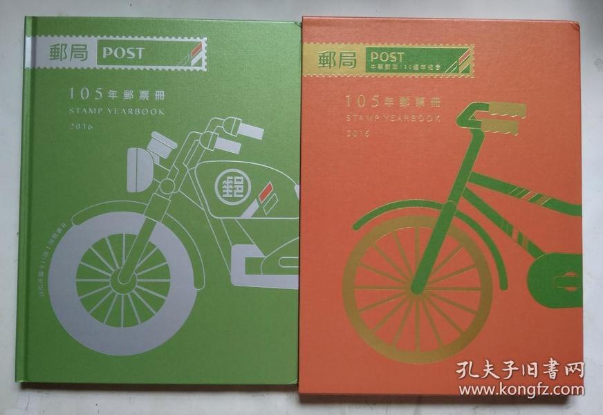 台湾邮票年册 -- 2016(包含邮票+小全张+生肖样张)