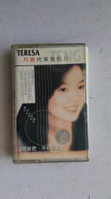 磁带     teresa  邓丽君   月亮代表我的心  上海音像   信恒