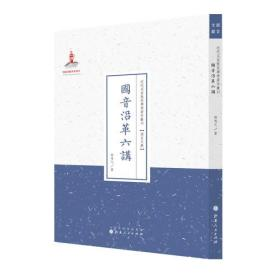 国音沿革六讲 近代名家散佚学术著作丛刊(语言文献)