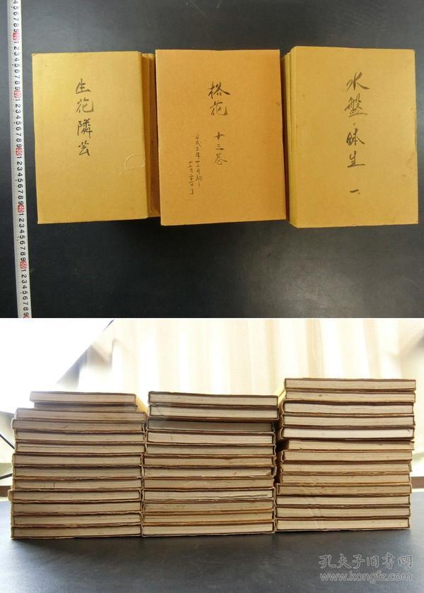 1989年日本石田六凤手绘插花花道盆景《私本花道史》经折装38册