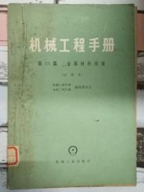 《机械工程手册 第7篇·电工基础与工业电子学》电和磁的基本量和基本定律、正弦交流电路.....