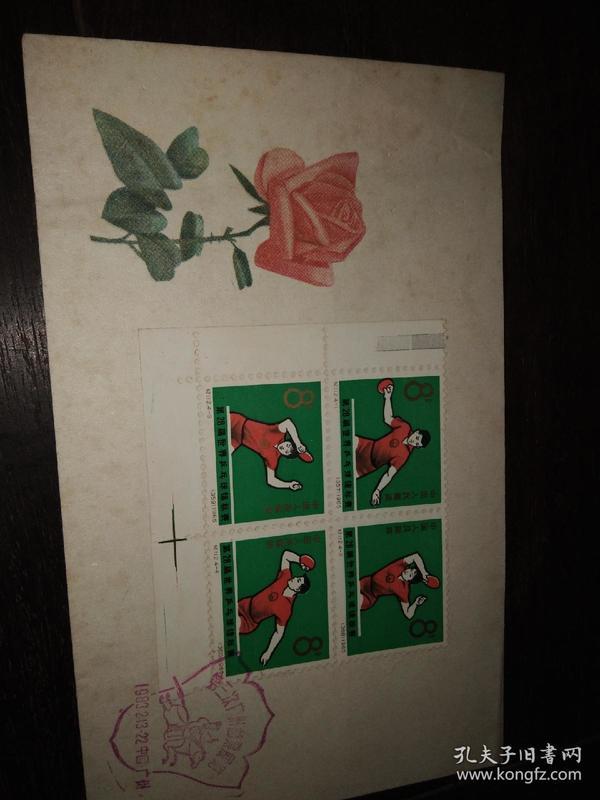 纪112(有第三次广州邮票展览盖章)