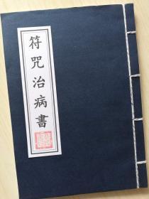 符咒治病书 偏方符咒类书籍(复印本)