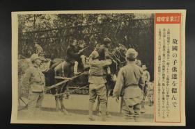 侵华史料《对祖国孩子们的思念》 东京日日写真特报 新闻宣传页老照片 东京日日新闻社发行 1937年11月19日  图为上海周边的中国兵被打败,上海进入相对稳定阶段,士兵们与他们的孩子们