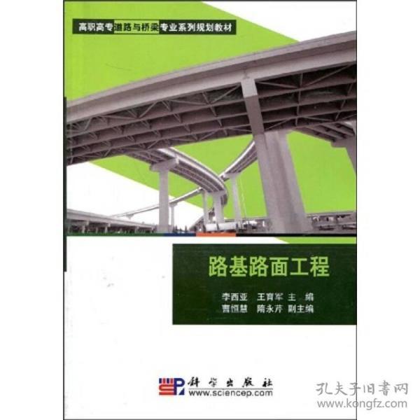高职高专道路与桥梁专业系列规划教材:路基路面工程