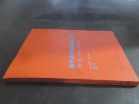 赫尔佐格与德梅隆全集(第3卷1992~1996年)