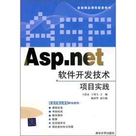 Asp.net software development technology project practice
